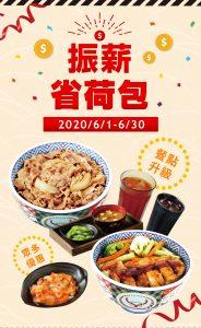 YOSHINOYA coupons 0528 01