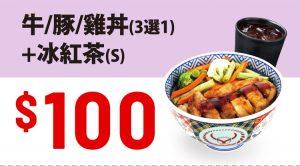 YOSHINOYA coupons 0528 02