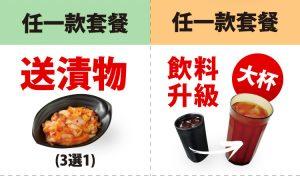 YOSHINOYA coupons 0528 04