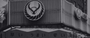 吉野家日本新橋第二號店鋪