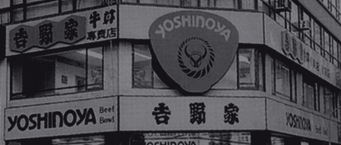 吉野家台灣第一號店館前店
