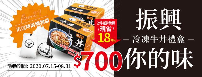 購買冷凍牛丼禮盒, 第2件半價(限門市購買)
