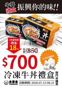 購買冷凍牛丼禮盒, 第2件半價