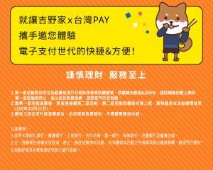 心丼回饋雙重送、台灣PAY付款買1送1