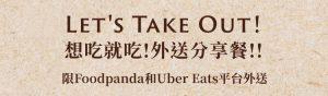 吉野家外帶餐