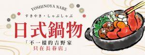 長春店日式鍋物 「不一樣的吉野家只在長春店」