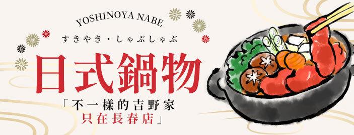 吉野家長春店日式鍋物