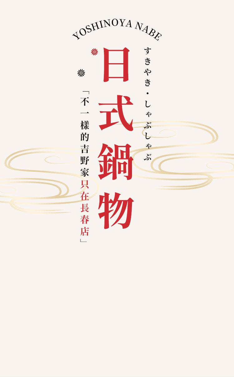 YOSHINOYA NABE,長春店日式鍋物/火鍋