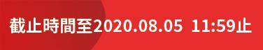 截止時間至:2020.08.05 11:59止