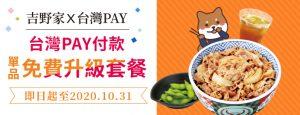 yoshinoya hp 0805 taiwan pay bn