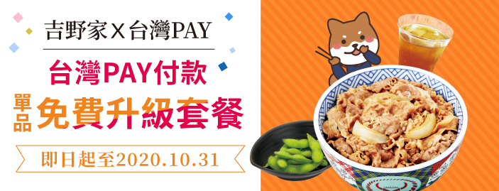 yoshinoya hp 0805 taiwan pay bn