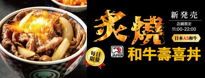 吉野家【炙燒和牛壽喜丼】限量上市!