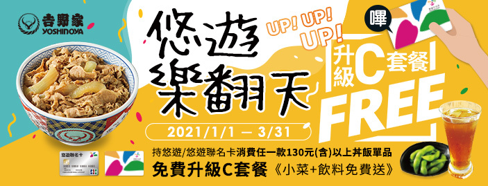 悠遊樂翻天 套餐升級UP!UP!UP!