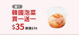 yoshinoya coupon1724 c1 02
