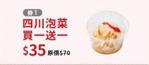 yoshinoya coupon1724 c1 03