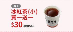 yoshinoya coupon1724 c1 04