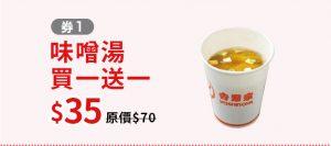 yoshinoya coupon1724 c1 05