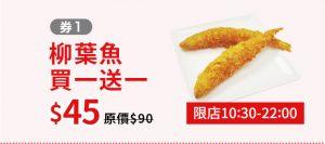 yoshinoya coupon1724 c1 06