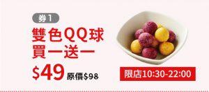 yoshinoya coupon1724 c1 08
