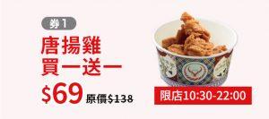 yoshinoya coupon1724 c1 09