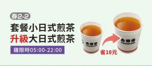 yoshinoya coupon1724 c2 02