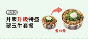 yoshinoya coupon1724 c2 03