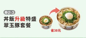 yoshinoya coupon1724 c2 04