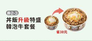 yoshinoya coupon1724 c2 05