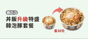 yoshinoya coupon1724 c2 06