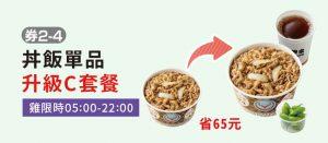 yoshinoya coupon1724 c2 07
