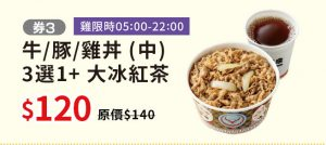 yoshinoya coupon1724 c3 01