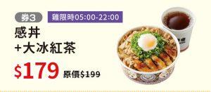 yoshinoya coupon1724 c3 02