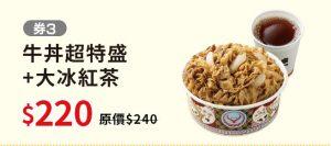 yoshinoya coupon1724 c3 03