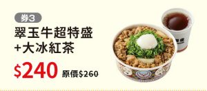 yoshinoya coupon1724 c3 04