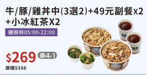 yoshinoya coupon1724 c4 01