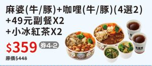 yoshinoya coupon1724 c4 02