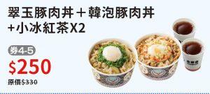 yoshinoya coupon1724 c4 05