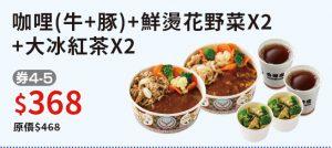 yoshinoya coupon1724 c4 06