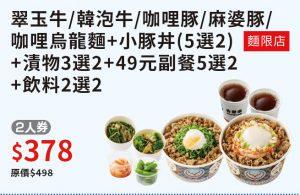 yoshinoya coupon1724 c4 08