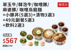 yoshinoya coupon1724 c4 09