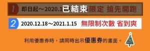 yoshinoya hp coupon1724 1217