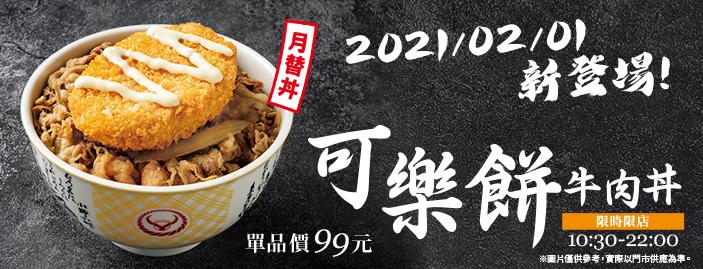 新年開丼好運送 追蹤IG加碼送!