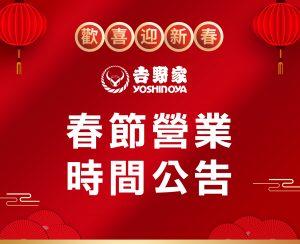 yoshinoya 2021 chineseNewYear HP