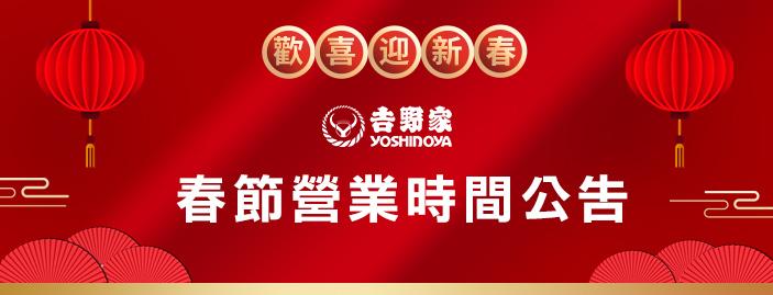 yoshinoya 2021 chineseNewYear bn