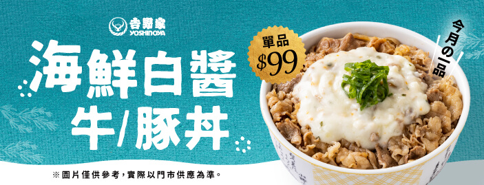 YSNY month seafood bn